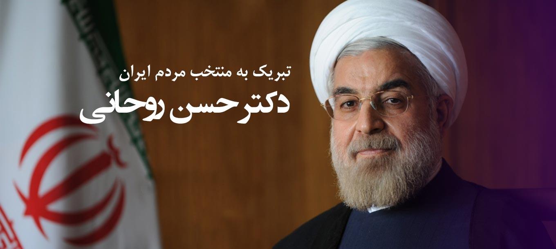 تبريك به منتخب مردم ايران دكتر حسن روحاني