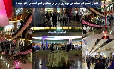 بازدید گسترده میهمانان نوروزی از مرکز تجاری قو الماس خاورمیانه